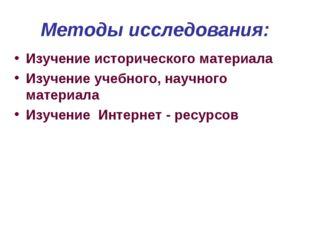 Методы исследования: Изучение исторического материала Изучение учебного, науч