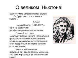 О великом Ньютоне! Был этот мир глубокой тьмой окутан. Да будет свет! И вот я