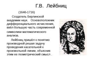 Г.В. Лейбниц (1646-1716) Создатель Берлинской академии наук. Основоположник д