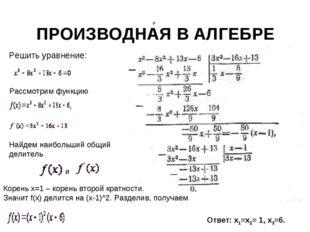 ПРОИЗВОДНАЯ В АЛГЕБРЕ Решить уравнение: Рассмотрим функцию Найдем наибольший