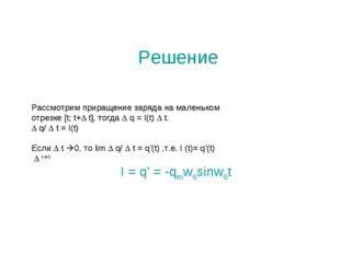 Решение Рассмотрим приращение заряда на маленьком отрезке [t; t+ t], тогда 
