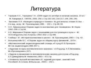 Литература Терешин Н.А., Терешина Т.Н. «2000 задач по алгебре и началам анали
