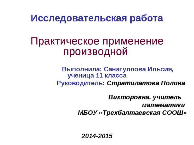 Исследовательская работа Практическое применение производной Выполнила: Сана...