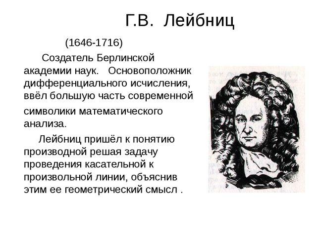 Г.В. Лейбниц (1646-1716) Создатель Берлинской академии наук. Основоположник д...