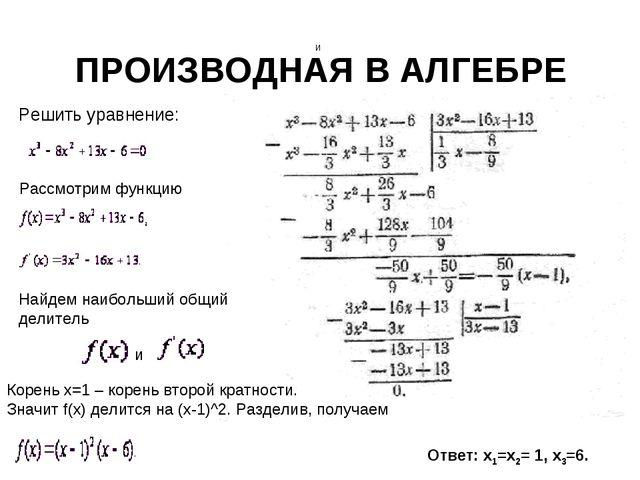 ПРОИЗВОДНАЯ В АЛГЕБРЕ Решить уравнение: Рассмотрим функцию Найдем наибольший...