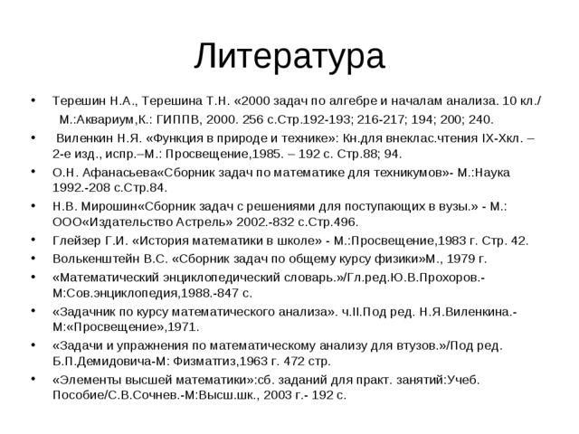 Литература Терешин Н.А., Терешина Т.Н. «2000 задач по алгебре и началам анали...