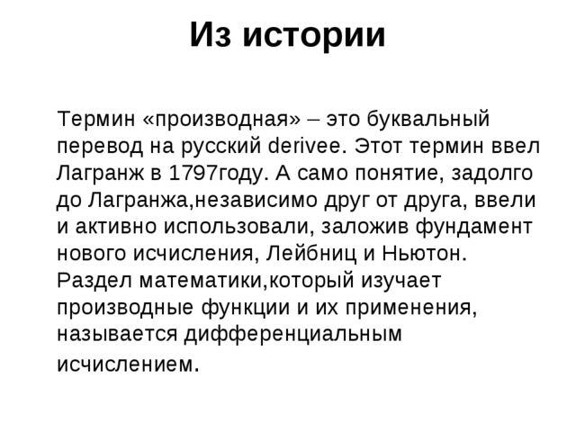 Из истории Термин «производная» – это буквальный перевод на русский derivee....