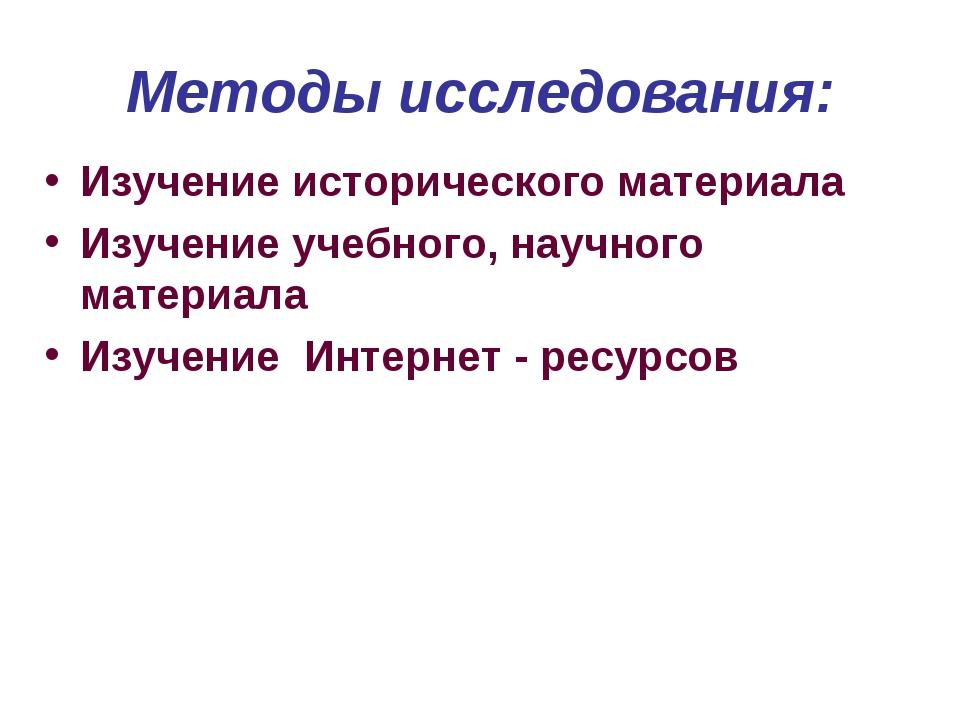 Методы исследования: Изучение исторического материала Изучение учебного, науч...