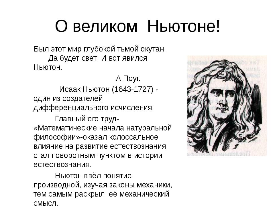 О великом Ньютоне! Был этот мир глубокой тьмой окутан. Да будет свет! И вот я...