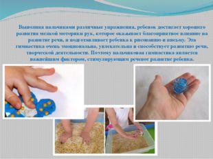 Выполняя пальчиками различные упражнения, ребенок достигает хорошего развития