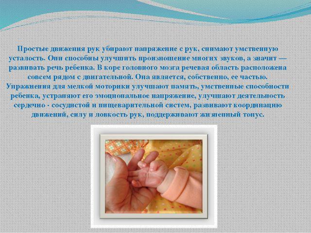 Простые движения рук убирают напряжение с рук, снимают умственную усталость....