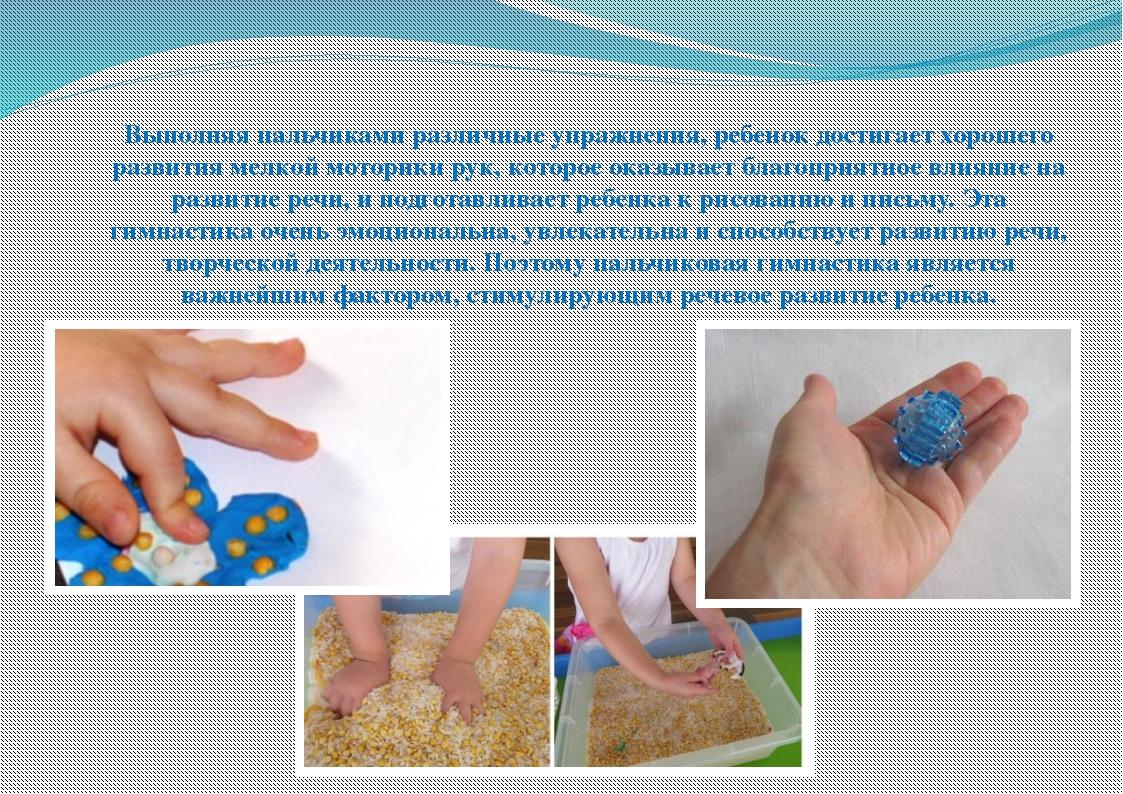 Выполняя пальчиками различные упражнения, ребенок достигает хорошего развития...