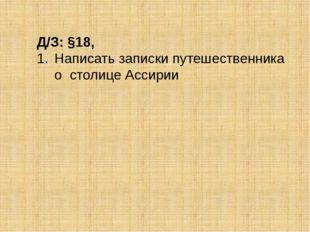 Д/З: §18, Написать записки путешественника о столице Ассирии