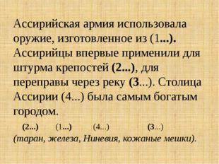 Ассирийская армия использовала оружие, изготовленное из (1...). Ассирийцы впе