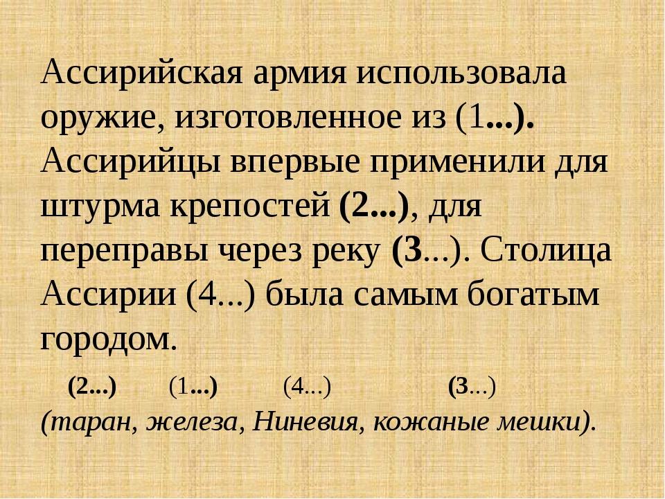 Ассирийская армия использовала оружие, изготовленное из (1...). Ассирийцы впе...