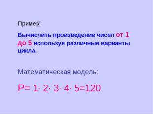 Пример: Вычислить произведение чисел от 1 до 5 используя различные варианты ц