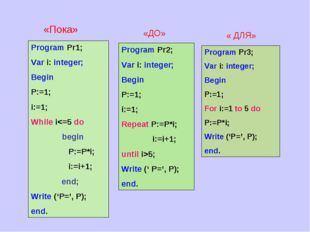 Program Pr1; Var i: integer; Begin P:=1; i:=1; While i5; Write (' P=', P); en
