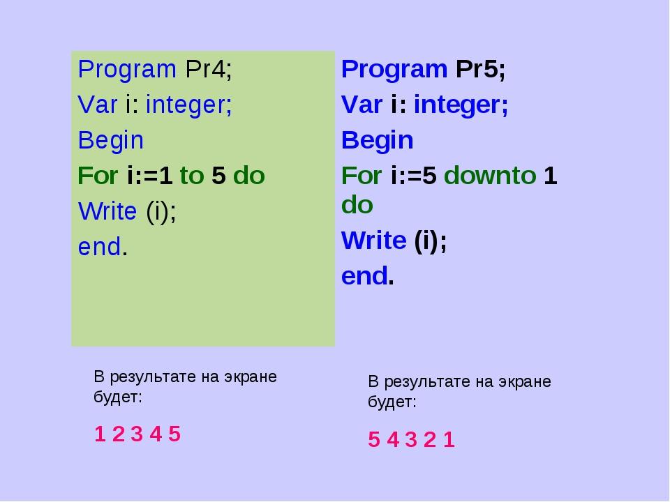 В результате на экране будет: 1 2 3 4 5 В результате на экране будет: 5 4 3 2...