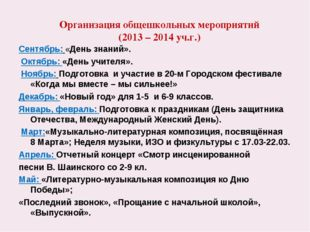Организация общешкольных мероприятий (2013 – 2014 уч.г.) Сентябрь: «День зна