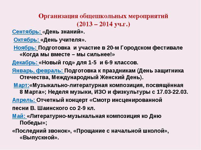 Организация общешкольных мероприятий (2013 – 2014 уч.г.) Сентябрь: «День зна...