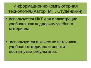 Информационно-компьютерная технология.(Автор: М.Т. Студеникин) используется И