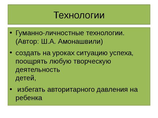 Технологии Гуманно-личностные технологии. (Автор: Ш.А. Амонашвили) создать н...