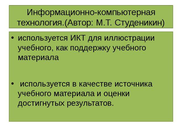 Информационно-компьютерная технология.(Автор: М.Т. Студеникин) используется И...