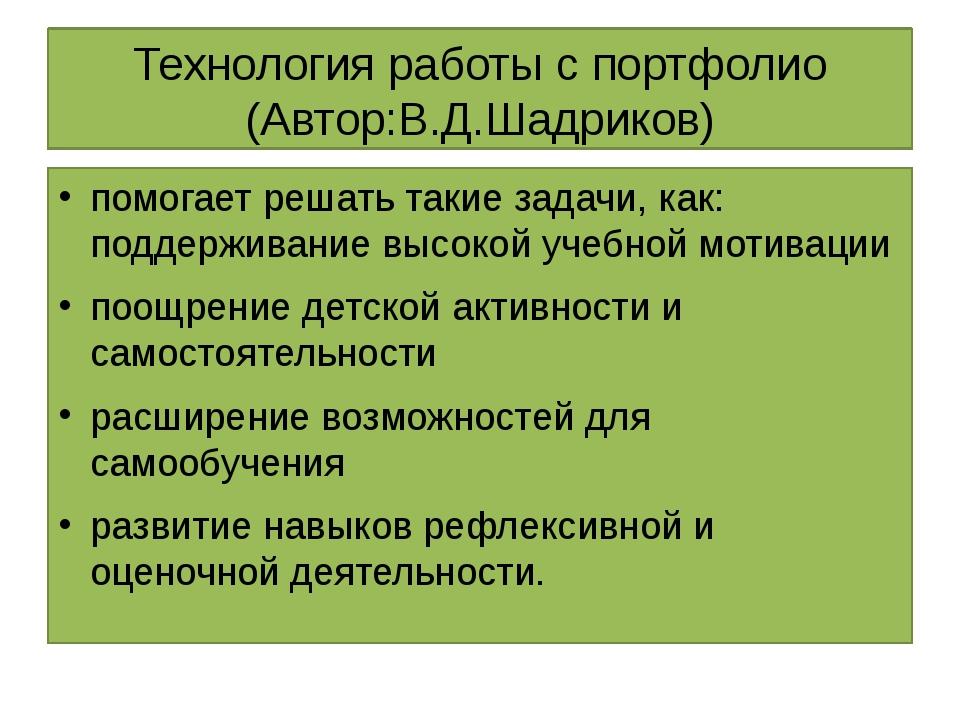 Технология работы с портфолио (Автор:В.Д.Шадриков) помогает решать такие зада...
