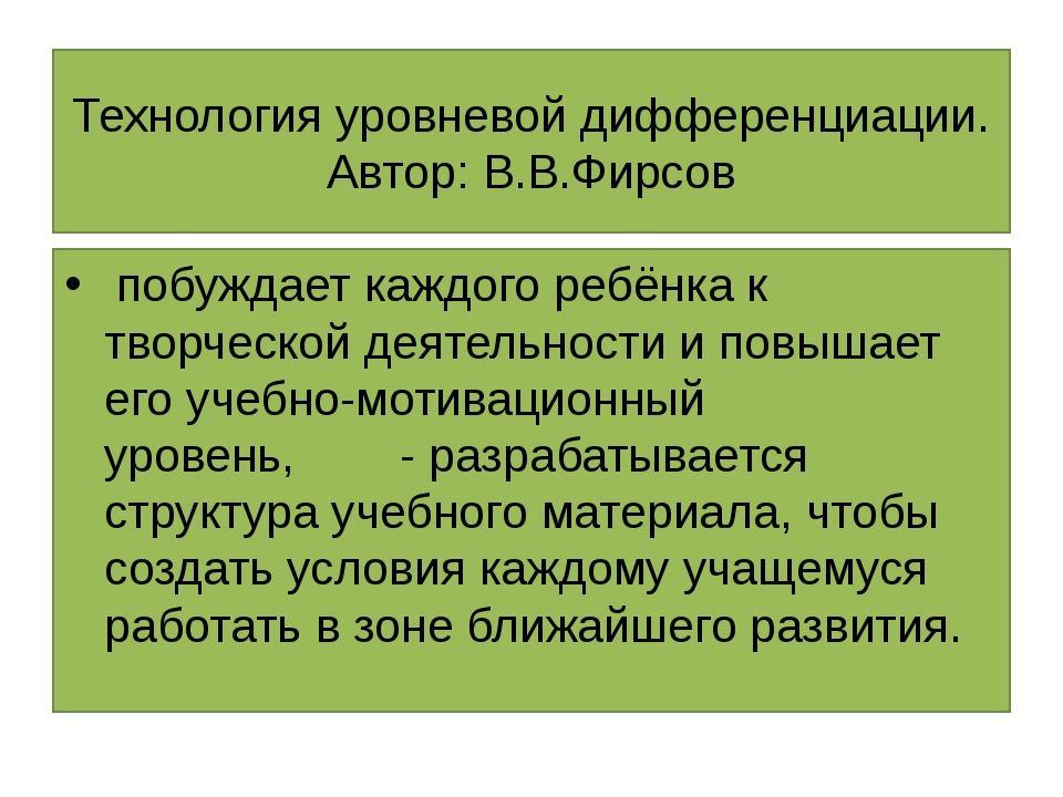 Технология уровневой дифференциации. Автор: В.В.Фирсов побуждает каждого ребё...