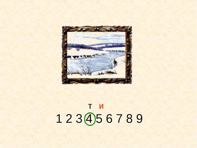 1 2 3 4 5 6 7 8 9 т и