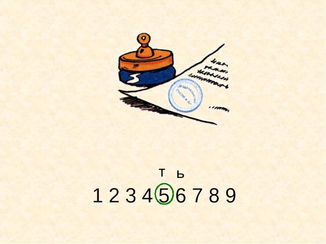 1 2 3 4 5 6 7 8 9 т Ь