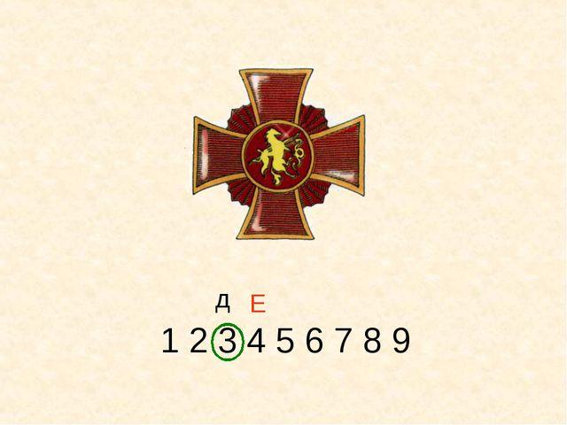 1 2 3 4 5 6 7 8 9 д Е