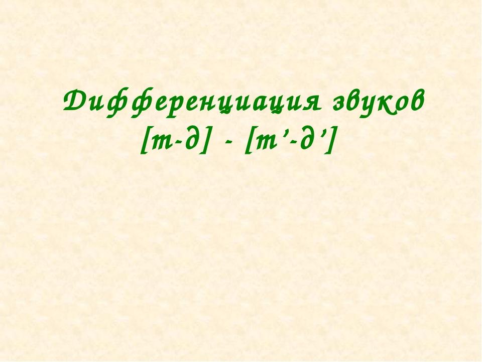 Дифференциация звуков [т-д] - [т'-д']
