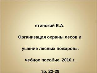 Щетинский Е.А. «Организация охраны лесов и тушение лесных пожаров». Учебное п