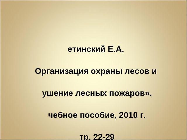 Щетинский Е.А. «Организация охраны лесов и тушение лесных пожаров». Учебное п...