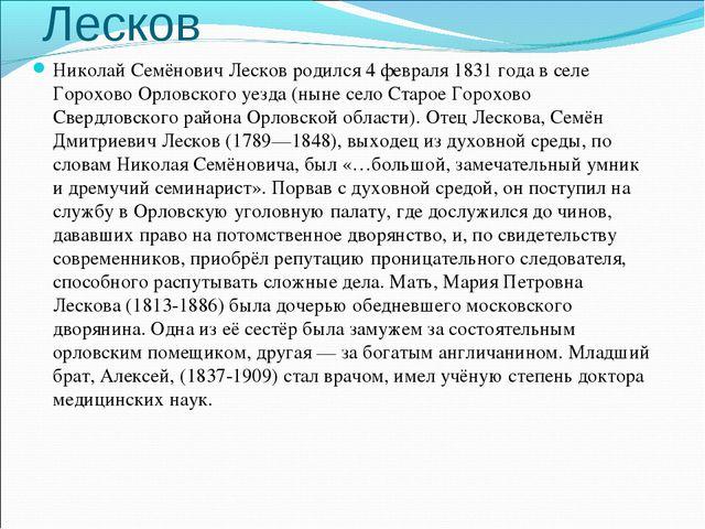 Николай Семёнович Лесков Николай Семёнович Лесков родился 4 февраля 1831 года...