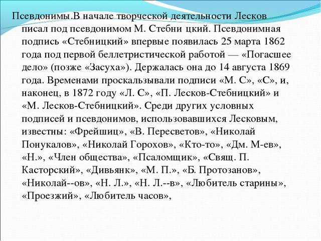 Псевдонимы.В начале творческой деятельности Лесков писал под псевдонимом М. С...