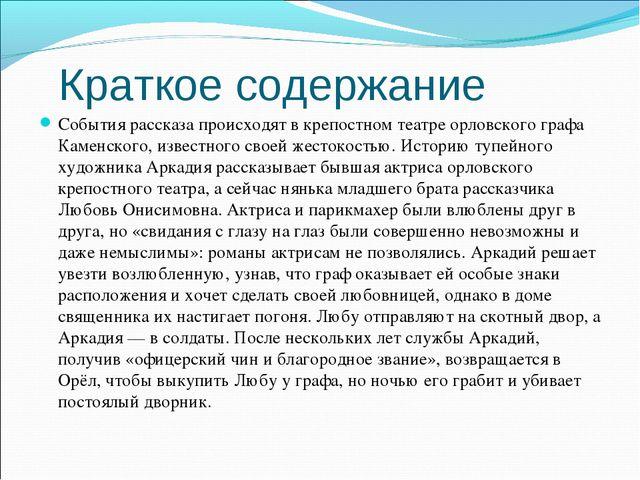 Краткое содержание События рассказа происходят в крепостном театре орловского...