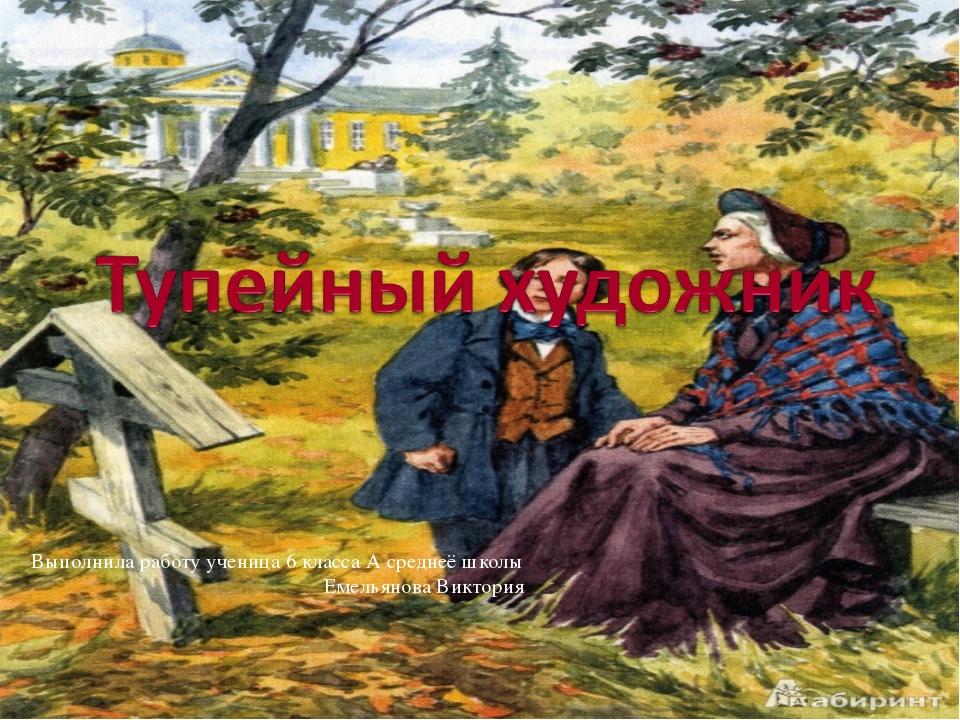 Выполнила работу ученица 6 класса А среднеё школы Емельянова Виктория