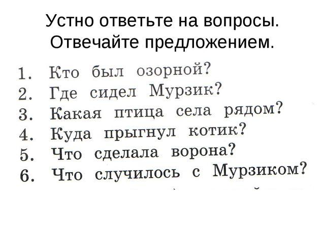 Устно ответьте на вопросы. Отвечайте предложением.