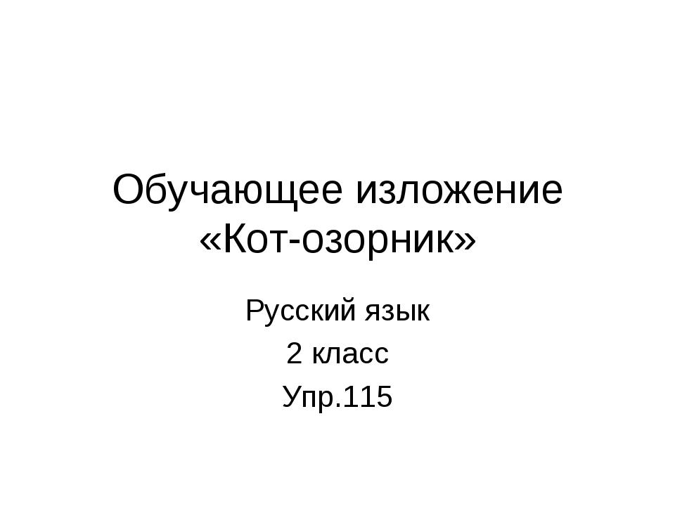 Обучающее изложение «Кот-озорник» Русский язык 2 класс Упр.115