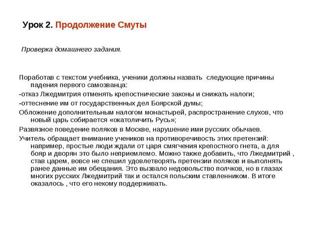 Infourok.ru видеоуроки по истории 5 класс