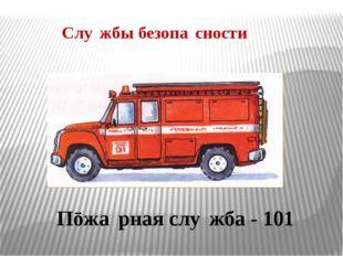 Слу́жбы безопа́сности Пōжа́рная слу́жба - 101