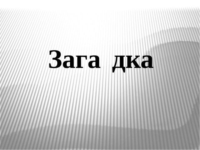 Зага́дка