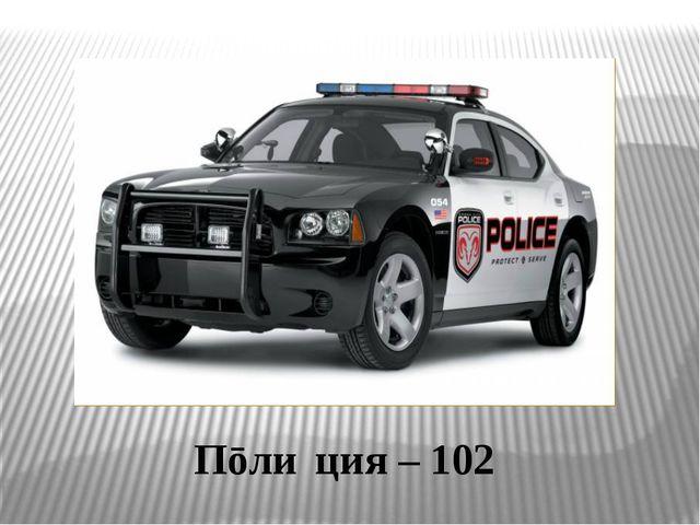 Пōли́ция – 102