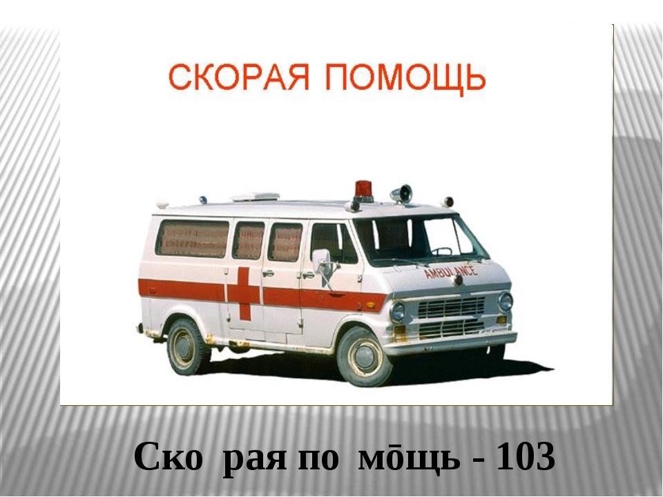 Ско́рая по́мōщь - 103 user pk: