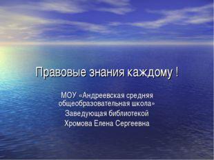 Правовые знания каждому ! МОУ «Андреевская средняя общеобразовательная школа»