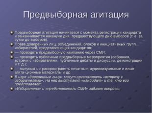 Предвыборная агитация Предвыборная агитация начинается с момента регистрации