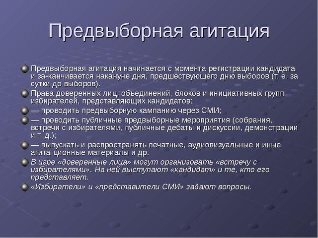 Предвыборная агитация Предвыборная агитация начинается с момента регистрации...