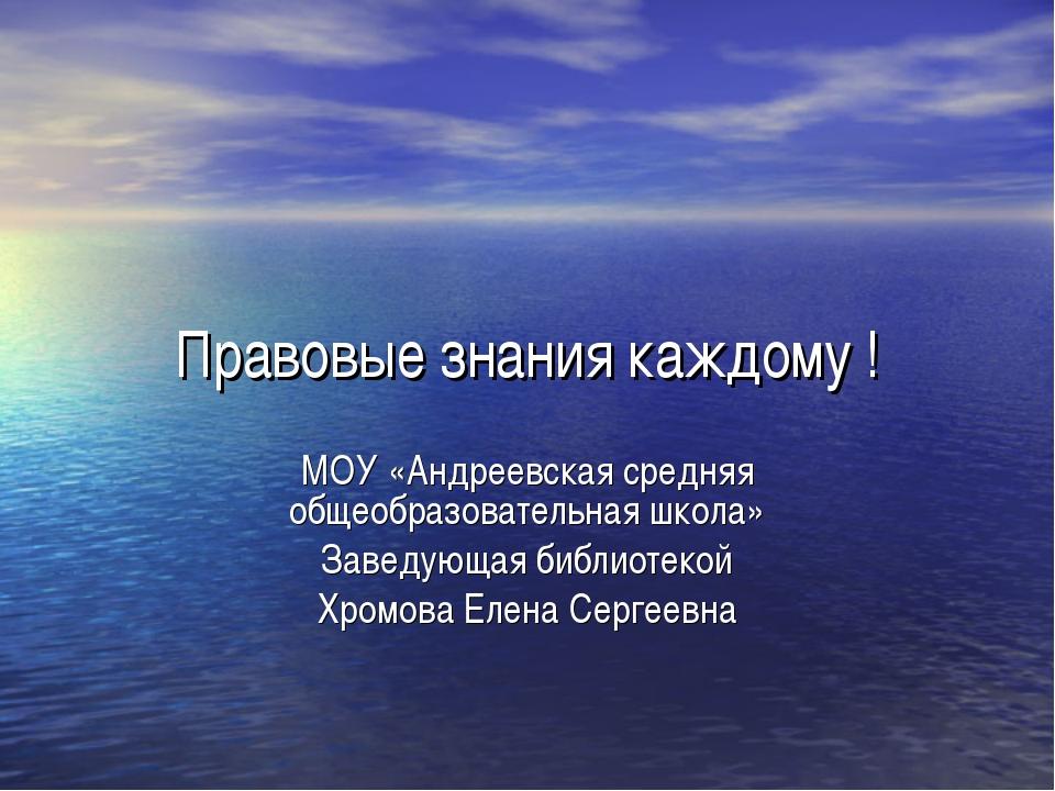 Правовые знания каждому ! МОУ «Андреевская средняя общеобразовательная школа»...